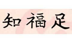 Malířská šablona - bordura 80221504 Čínské písmo